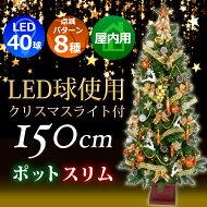 木製ポット付スリムセットツリー150cmコパー&ゴールドセット【xjbc】【RCP】