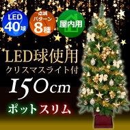 木製ポット付スリムセットツリー150cmゴールド&アイボリーセット【xjbc】【RCP】