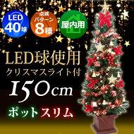 木製ポット付スリムセットツリー150cmレッド&ゴールドセット【xjbc】【RCP】