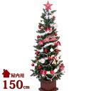【クーポン使用で20%OFF対象商品】 クリスマスツリー セット 150cm 木製ポット スリムセット LED ノルディ...