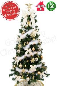 クリスマスツリーセット150cmアイボリー&ゴールドツリーセット【jbcxmas15】