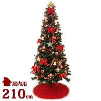 クリスマスツリーセット210cmレッド&ゴールドツリーセット【jbcxmas15】
