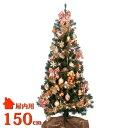 クリスマスツリー 150cm ゴールド&コパー ツリーセット 【jbcm】【RCP】