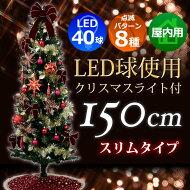 スリムツリーセット150cmバーガンディ【xjbc】【RCP】