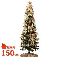 スリムツリーセットコッパー&ゴールド150cm【xjbc】【RCP】