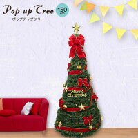 クリスマスツリー150cmポップアップツリーLEDライト付き簡単組み立てであっという間に完成できます!ワンタッチツリー【10月下旬入荷予定】