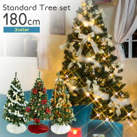クリスマスツリー180cmLEDライトオーナメント飾り付3色展開北欧おしゃれツリーセット電飾ledntc