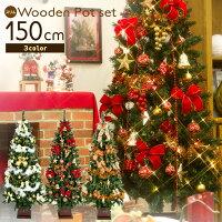 クリスマスツリー150cmスリム木製ポットLEDライトツリーセットポットツリー3色展開北欧おしゃれ飾りオーナメント付きセットツリー