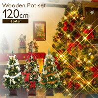 クリスマスツリー120cm木製ポットLEDライトクリスマスツリーセット3色展開北欧おしゃれ飾りオーナメント付きセットツリー電飾ledntc
