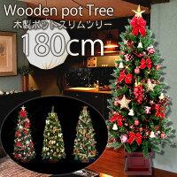 クリスマスツリーセット150cm木製ポットスリムツリーオーナメントセット付き