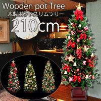 クリスマスツリーセット210cm木製ポットスリムツリーオーナメントセット付き