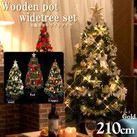 クリスマスツリーセット210cm木製ポットワイドツリーオーナメントセット付き