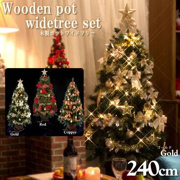【全品ポイント10倍 12月11日1時59まで】 クリスマスツリーセット 240cm タイプは3色あります 木製ポット ワイドツリー LEDライト付 オーナメントセット付き 【S】【2個口】