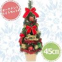 クリスマスツリー ミニツリー カラフルレッド 45cm テーブルツリー 【jbcm】【RCP】