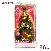 クリスマスツリーミニツリー26cmゴールドカッパー卓上デコレーションツリー【xjbc】【RCP】