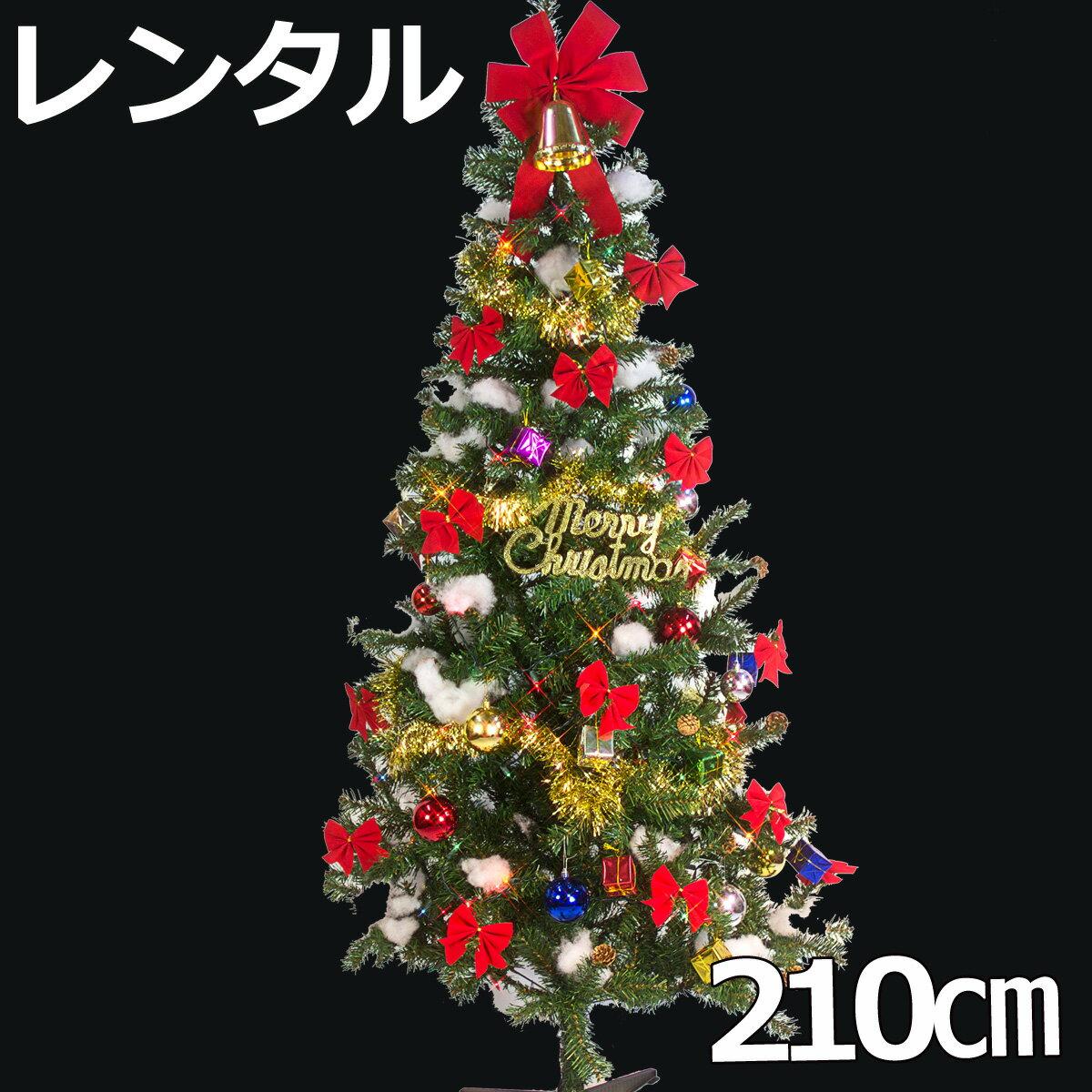 【8/8〜8/16】夏期休暇 【レンタル】 クリスマスツリー セット 210cm ファミリーツリー 【往復 送料無料】 クリスマスツリー レンタル fy16REN07