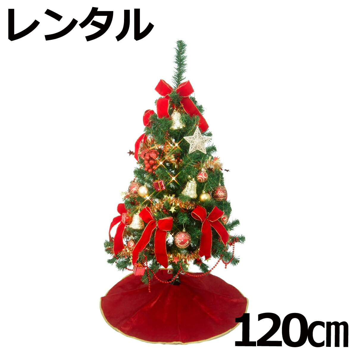 【レンタル】 クリスマスツリー セット 120cm 新レッド&ゴールド 【往復 送料無料】 クリスマスツリー レンタル fy16REN07