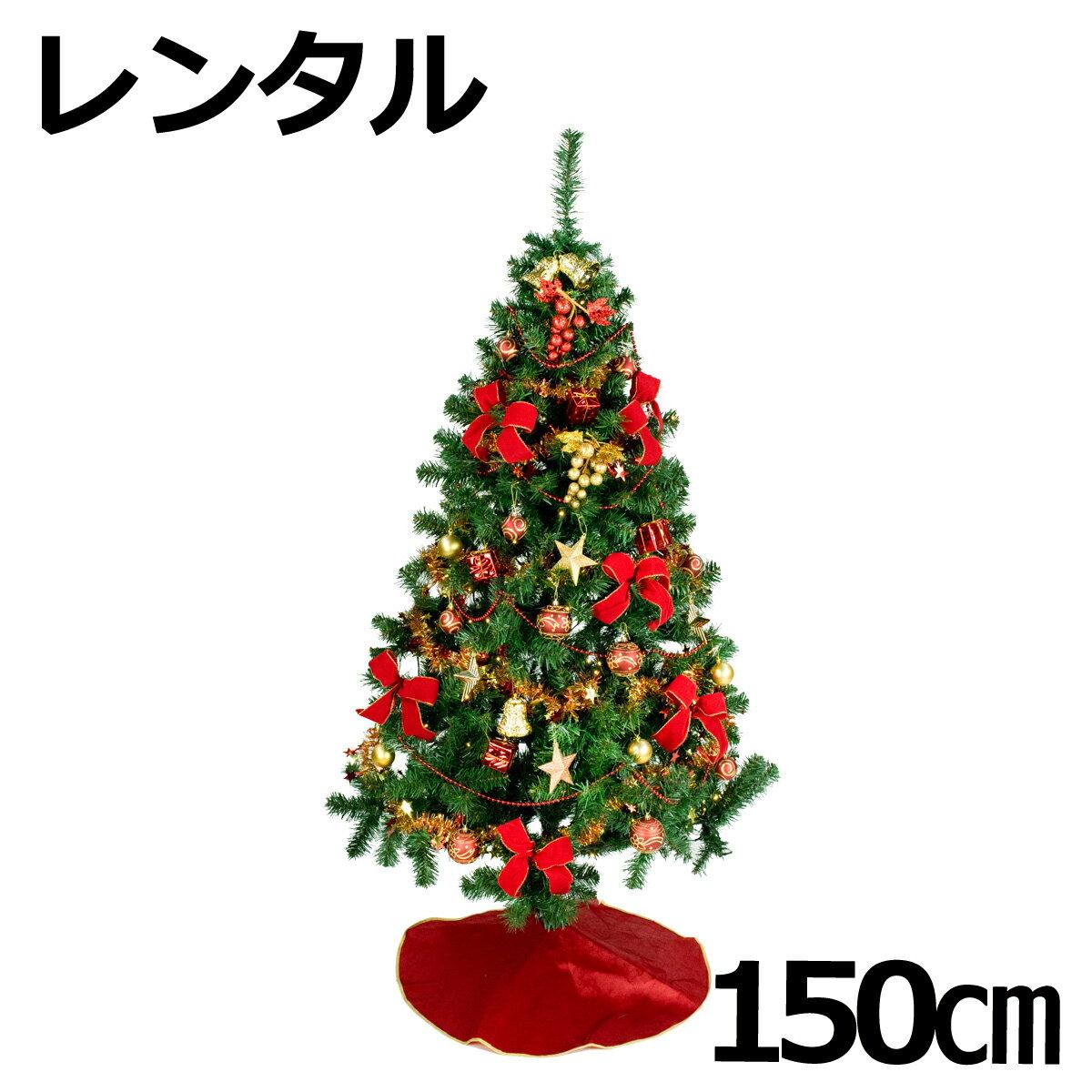 【レンタル】 クリスマスツリー セット 150cm 新レッド&ゴールド 【往復 送料無料】 クリスマスツリー レンタル fy16REN07
