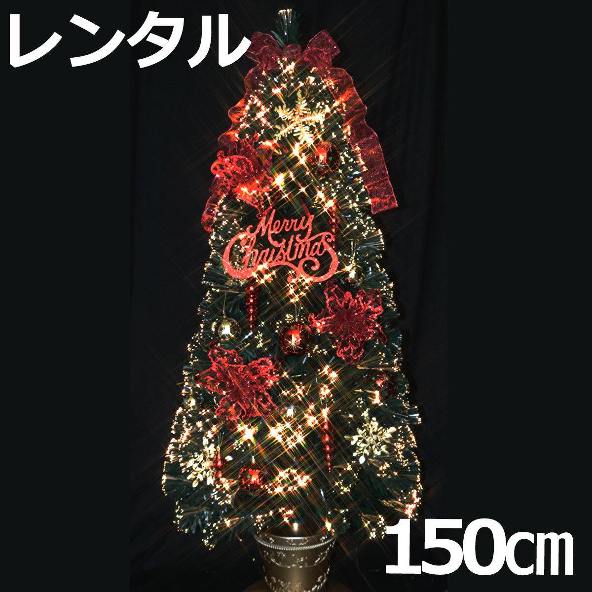 【レンタル】 クリスマスツリー ファイバー 分割型 ファイバーツリー セット 150cm レッド&ゴールド 【往復 送料無料】 クリスマスツリー レンタル fy16REN07