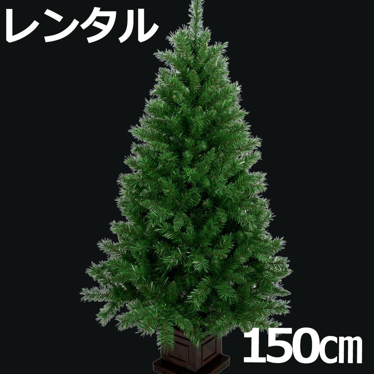 【レンタル】 クリスマスツリー ヌードツリー 150cm クリスマスツリー木のみ 【往復 送料無料】 クリスマスツリー レンタル fy16REN07