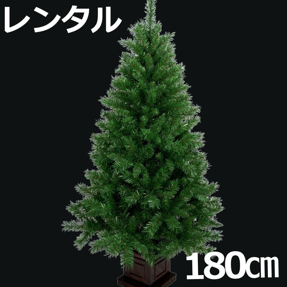 【レンタル】 クリスマスツリー ヌードツリー 180cm クリスマスツリー木のみ 【往復 送料無料】 クリスマスツリー レンタル fy16REN07