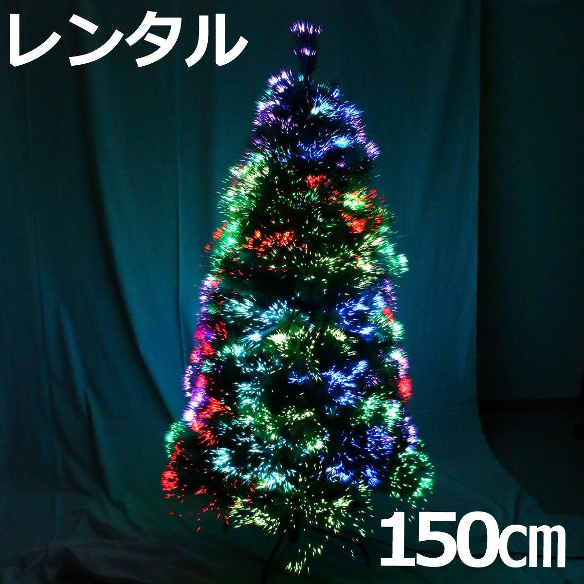 【レンタル】 150cm LEDファイバー オーロラファイバーツリー 【往復 送料無料】 クリスマスツリー レンタル fy16REN07