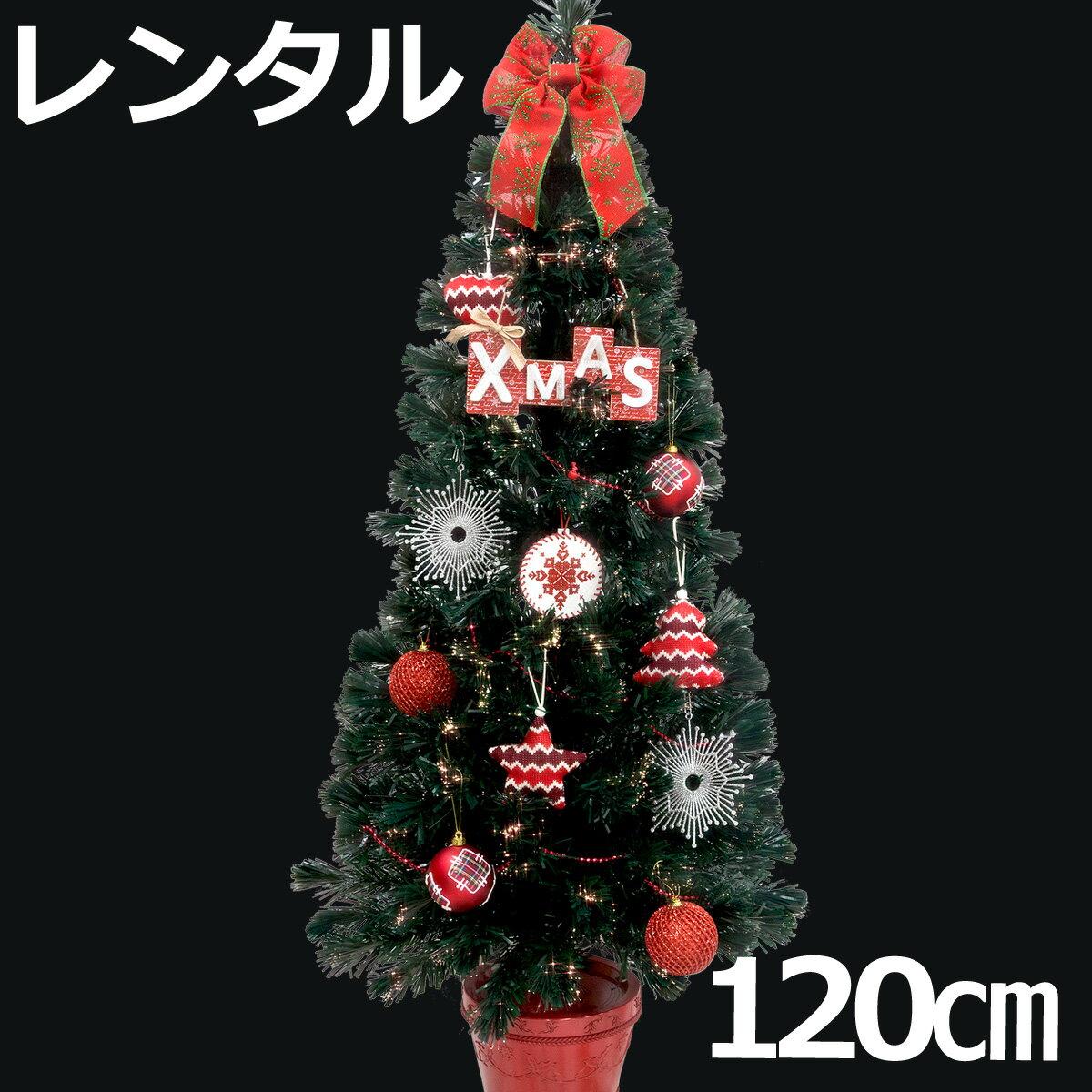 【レンタル】 120cm LEDファイバーセットツリー レッド LED USBアダプター 【往復 送料無料】 クリスマスツリー レンタル fy16REN07