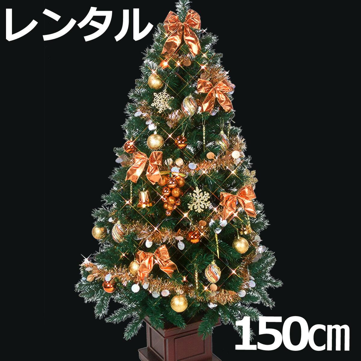 【レンタル】 クリスマスツリー セット 150cm 木製ポット付 コパー&ゴールド 【往復 送料無料】 クリスマスツリー レンタル fy16REN07