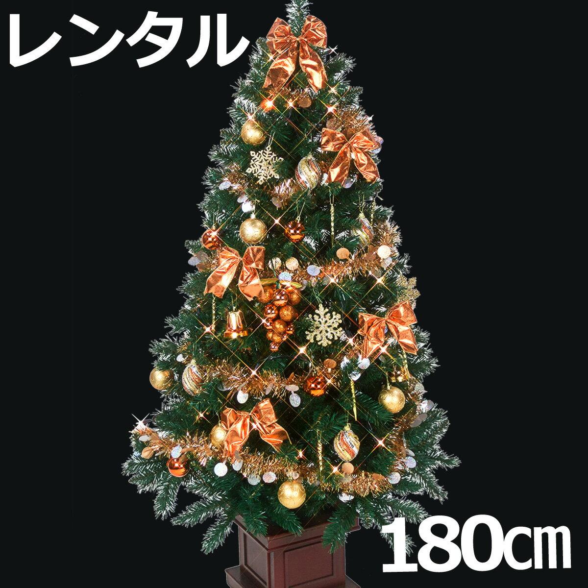 【レンタル】 クリスマスツリー セット 180cm 木製ポット付 コパー&ゴールド 【往復 送料無料】 クリスマスツリー レンタル fy16REN07