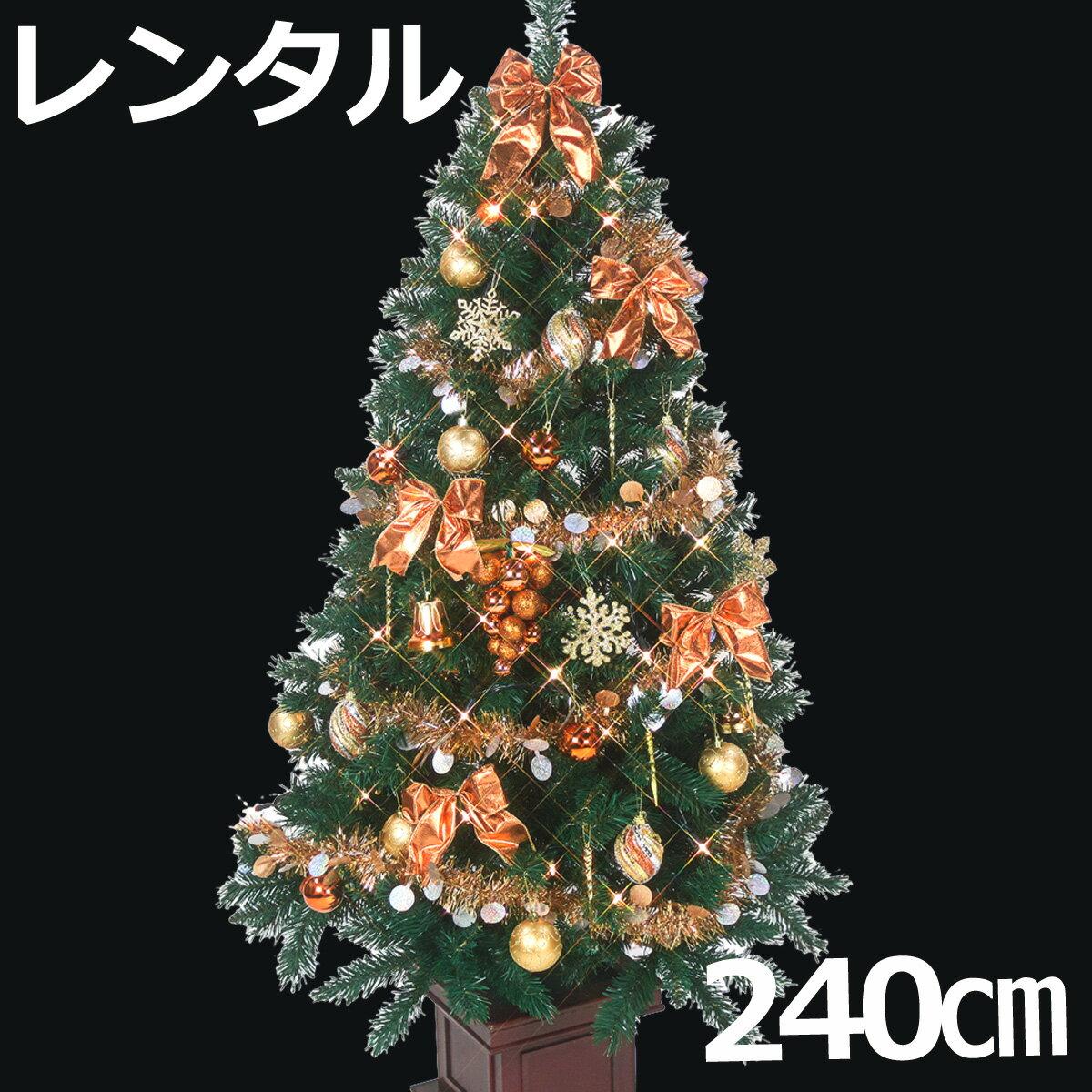 【レンタル】 クリスマスツリー セット 240cm 木製ポット付 コパー&ゴールド 【往復 送料無料】 クリスマスツリー レンタル fy16REN07
