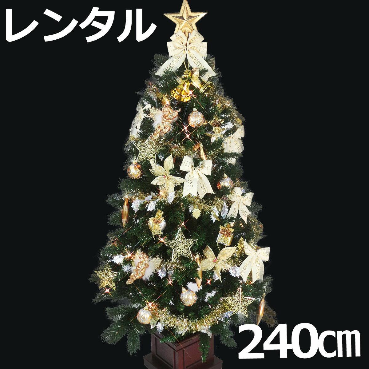 【レンタル】 クリスマスツリー セット 240cm 木製ポット付 ゴールド&アイボリー 【往復 送料無料】 クリスマスツリー レンタル fy16REN07