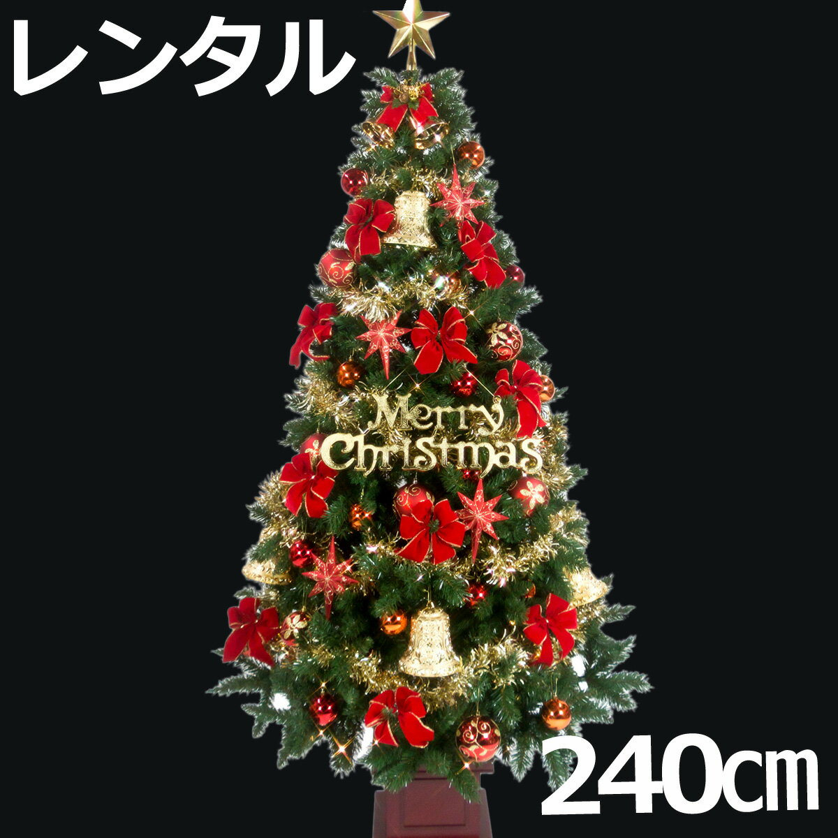 【レンタル】 クリスマスツリー セット 240cm 木製ポット付 レッド&ゴールド 【往復 送料無料】 クリスマスツリー レンタル fy16REN07