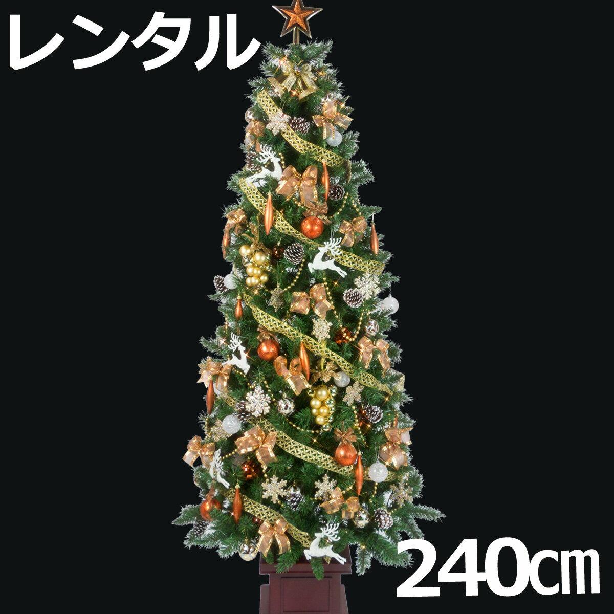 【レンタル】 クリスマスツリー セット 240cm 木製ポット付 コパー&ゴールド スリムタイプ【往復 送料無料】 クリスマスツリー レンタル fy16REN07