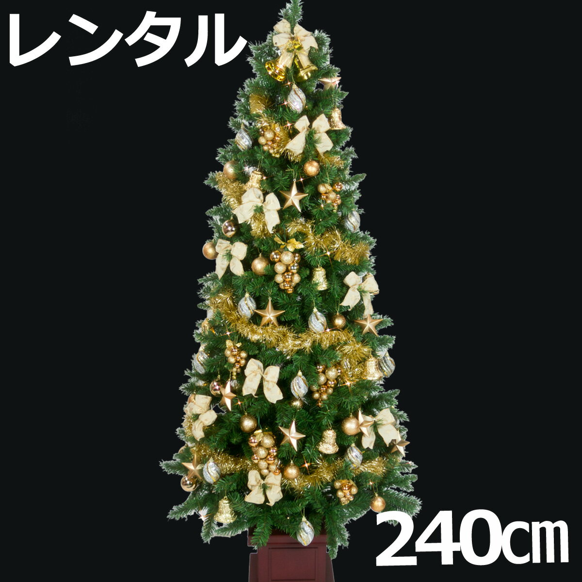 【レンタル】 クリスマスツリー セット 240cm 木製ポット付 ゴールド&アイボリー スリムタイプ 【往復 送料無料】 クリスマスツリー レンタル fy16REN07