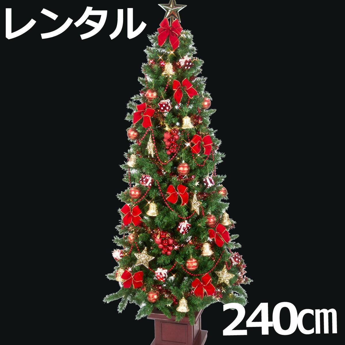 【レンタル】 クリスマスツリー セット 240cm 木製ポット付 レッド&ゴールド スリムタイプ【往復 送料無料】 クリスマスツリー レンタル fy16REN07