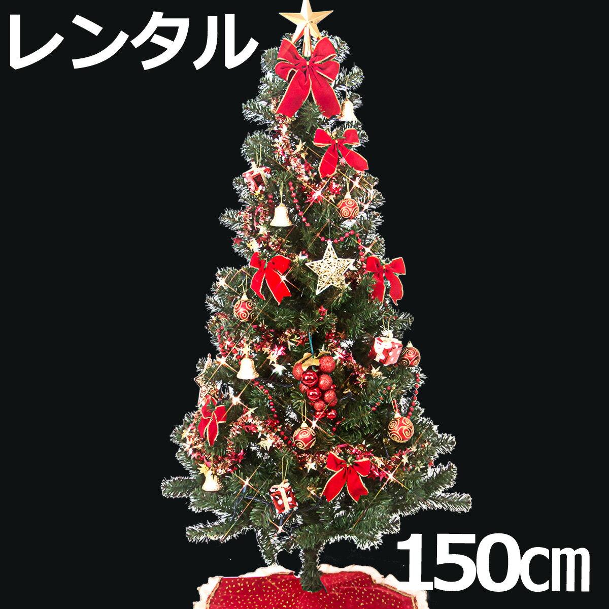 【レンタル】 クリスマスツリー セット 150cm レッド&ゴールド 【往復 送料無料】 クリスマスツリー レンタル fy16REN07