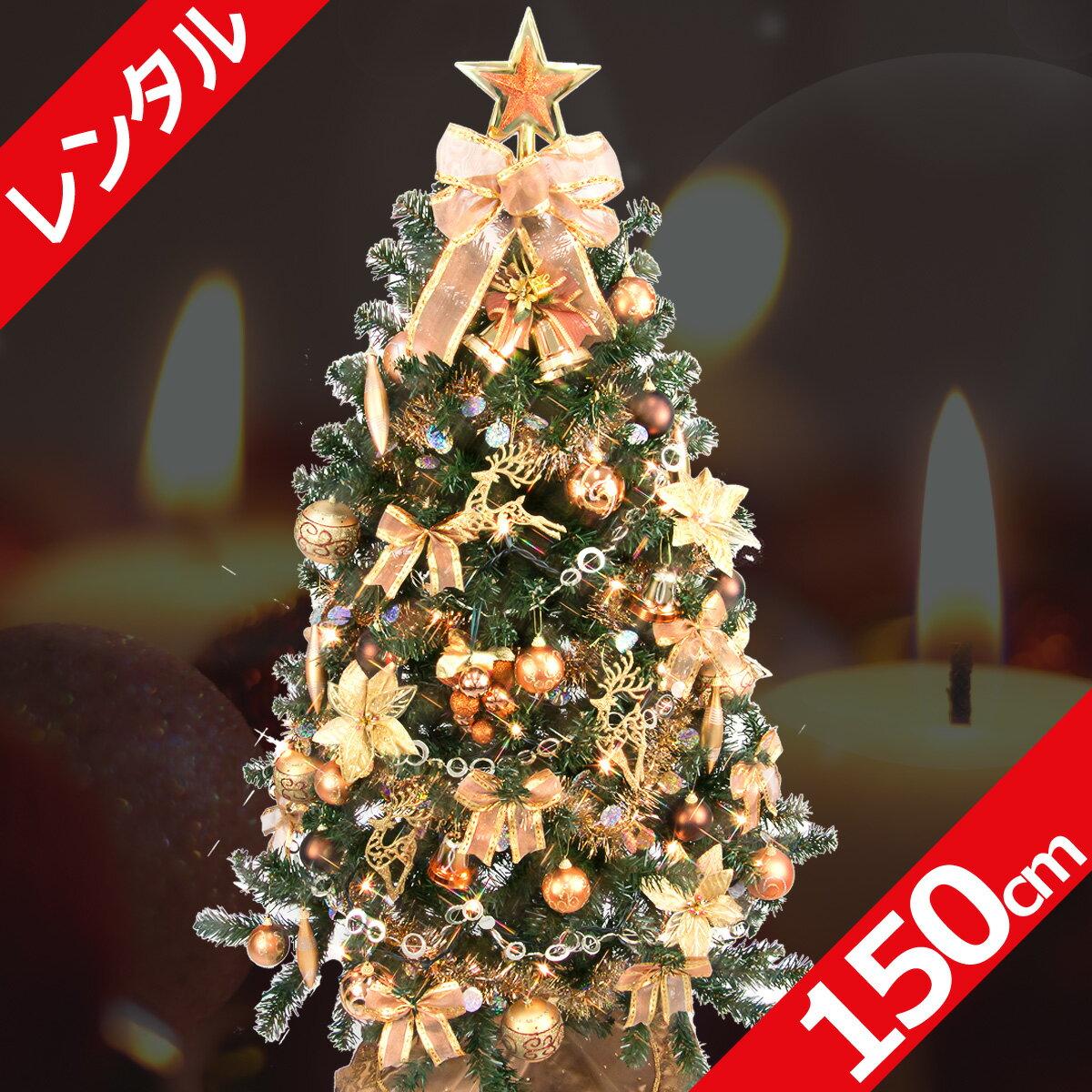 【レンタル】 クリスマスツリー セット 150cm ゴールド&コパー 【往復 送料無料】 クリスマスツリー レンタル fy16REN07