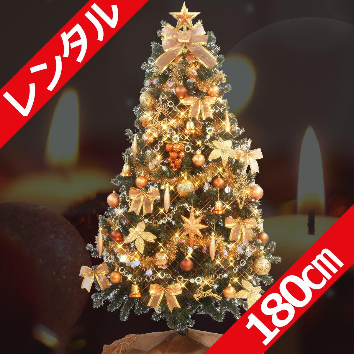 【レンタル】 クリスマスツリー セット 180cm ゴールド&コパー 【往復 送料無料】 クリスマスツリー レンタル fy16REN07