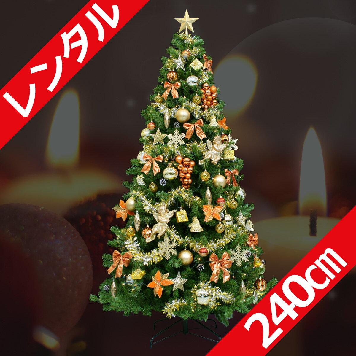 【レンタル】 クリスマスツリー セット 240cm ゴールド&コパー 【往復 送料無料】 クリスマスツリー レンタル fy16REN07
