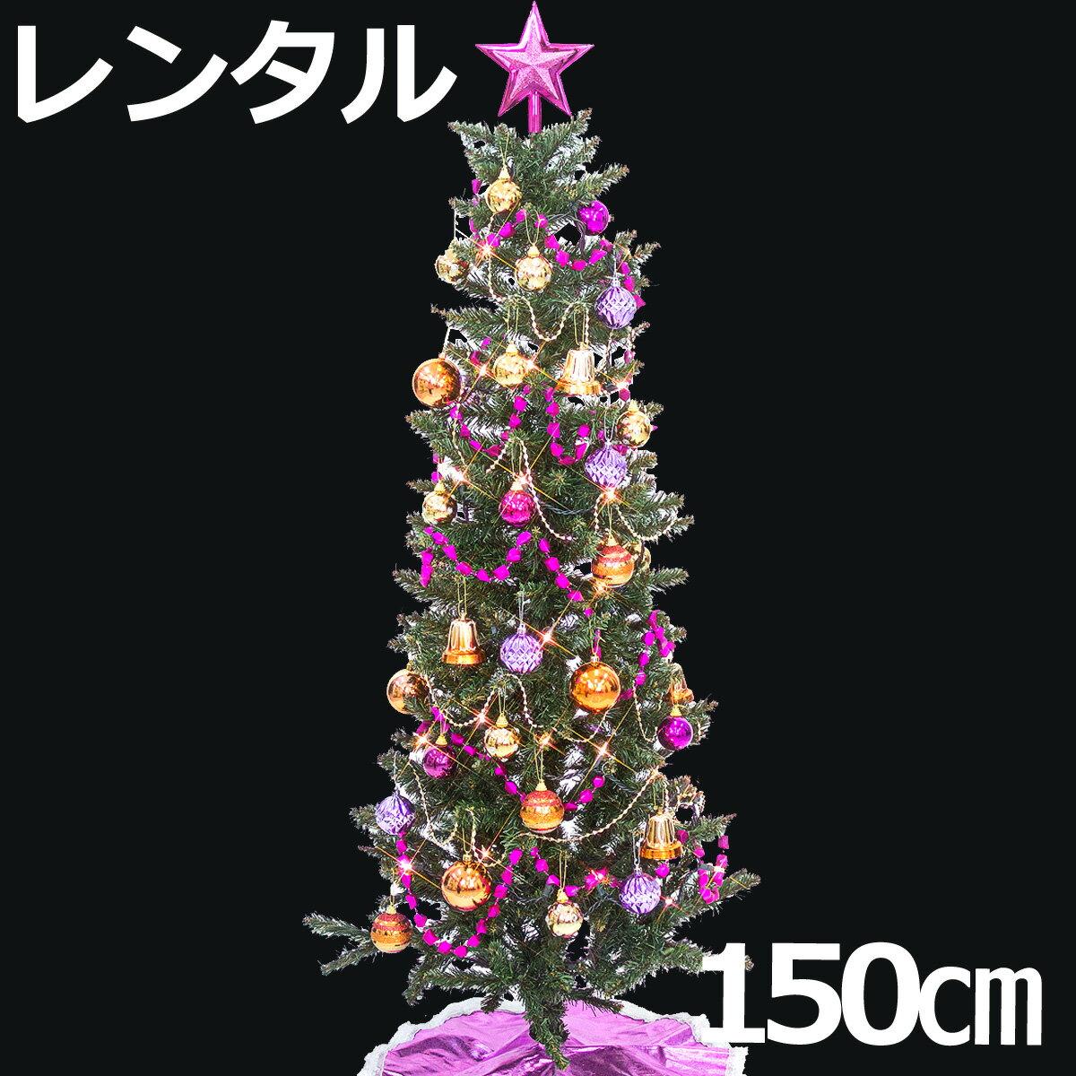 【レンタル】 スリム クリスマスツリー セット 150cm シャイニーピンク 【往復 送料無料】 クリスマスツリー レンタル fy16REN07