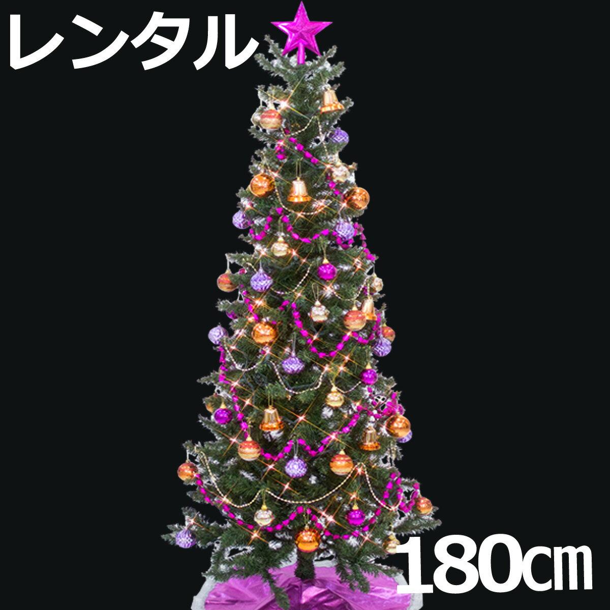 【レンタル】 スリム クリスマスツリー セット 180cm シャイニーピンク 【往復 送料無料】 クリスマスツリー レンタル fy16REN07