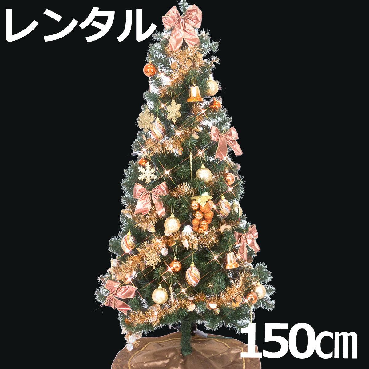 【レンタル】 クリスマスツリー セット 150cm コパー&ゴールド 【往復 送料無料】 クリスマスツリー レンタル fy16REN07