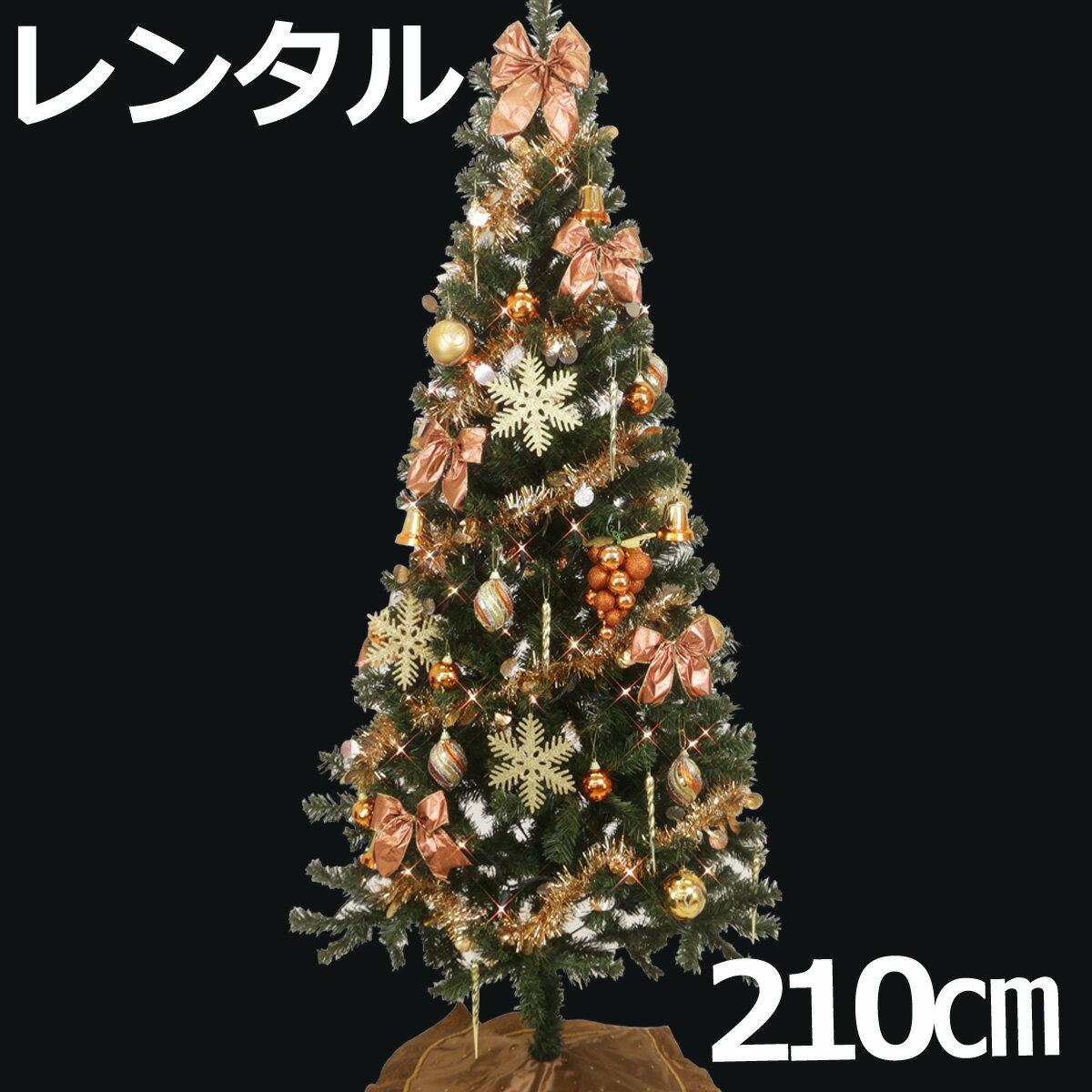 【レンタル】 クリスマスツリー セット 210cm コパー&ゴールド 【往復 送料無料】 クリスマスツリー レンタル fy16REN07