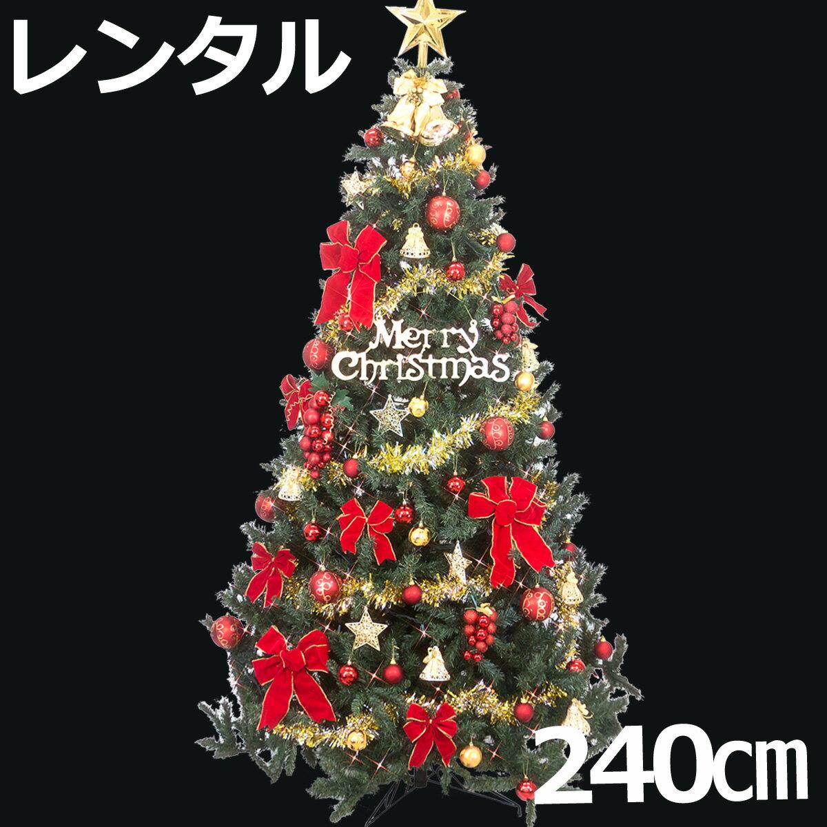【レンタル】 クリスマスツリー セット 240cm レッド&ゴールド 【往復 送料無料】 クリスマスツリー レンタル fy16REN07
