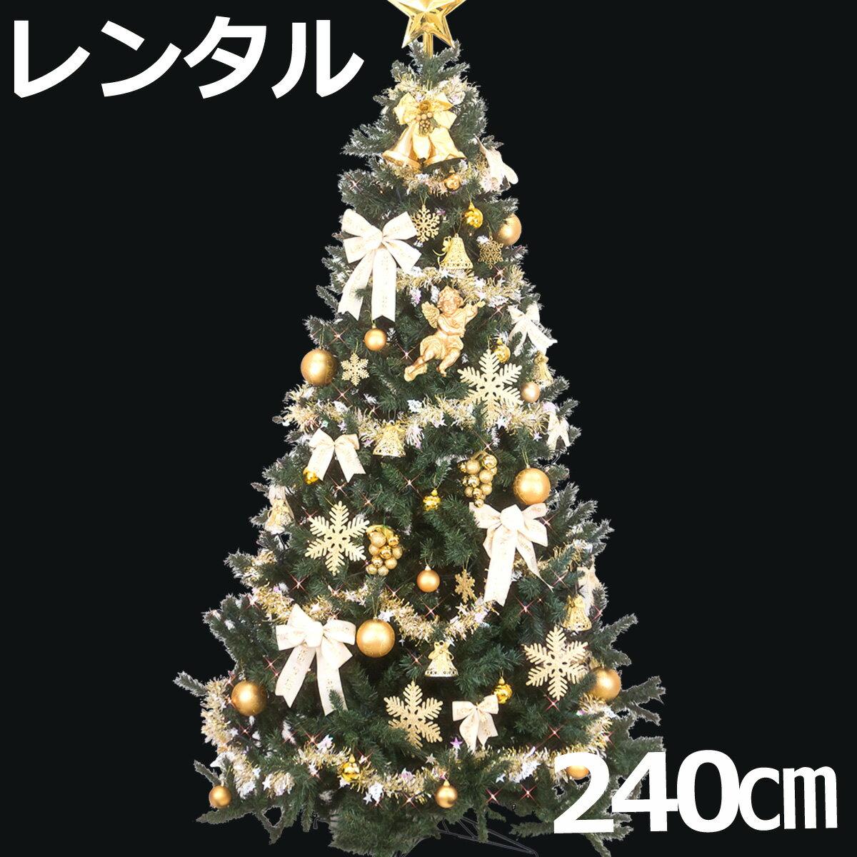 【8/8〜8/16】夏期休暇 【レンタル】 クリスマスツリー セット 240cm アイボリー&ゴールド 【往復 送料無料】 クリスマスツリー レンタル fy16REN07