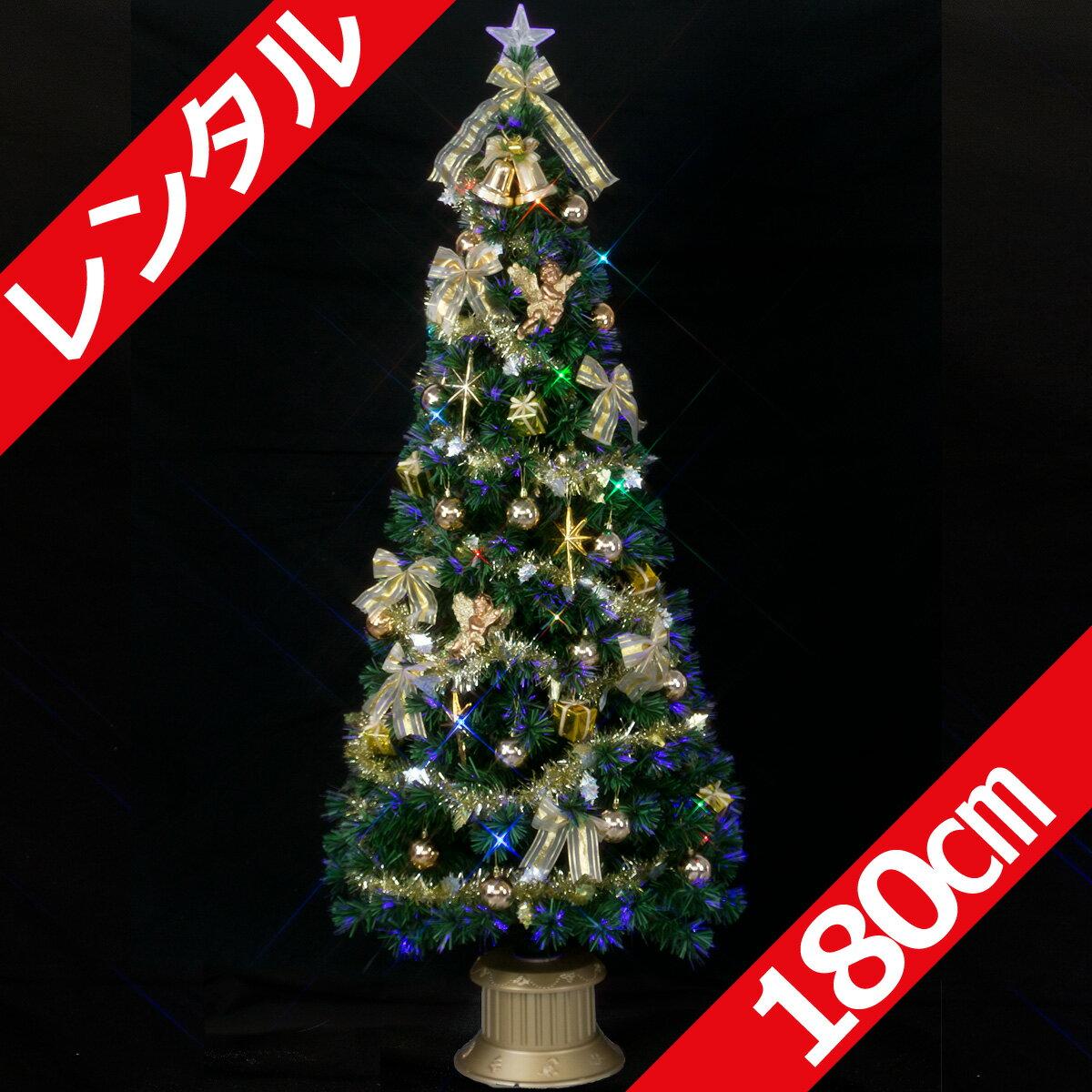 【レンタル】 クリスマスツリー セット 180cm グリーン LEDマルチ ファイバーツリー 【往復 送料無料】 クリスマスツリー レンタル fy16REN07