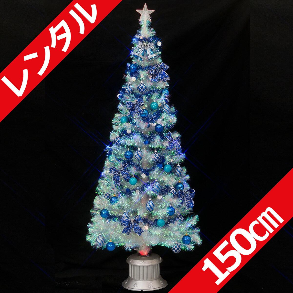 【レンタル】 クリスマスツリー セット 150cm クリア ファイバー ブルー ツリー 【往復 送料無料】 クリスマスツリー レンタル fy16REN07