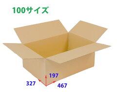 激安!100サイズダンボール40枚セット【送料無料】【段ボール100サイズ】【お買い得】