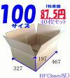 ダンボール 100サイズ(467x327x197) 40枚 引っ越し 宅配 段ボール ダンボール箱 引越し 引越し用 通販 日本製 j4yv3qd9