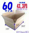 ダンボール 60サイズ(267x197x127) 60枚 引っ越し 宅配 段ボール ダンボール箱 引越し 引越し用 通販 日本製 j4yv3qd9